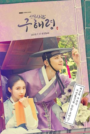 Rookie Historian Season 2 Renewal and Production Status: Release Date Updates
