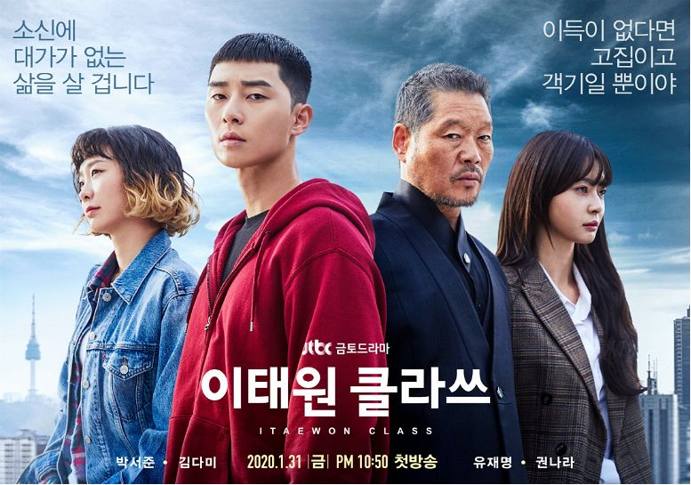 Itaewon Class Season 2 Renewal and Production Status: Release Date Updates