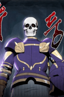 Skeleton Soldier Couldn't Protect the Dungeon Chapter 140: Release Date, Spoilers And Read Online