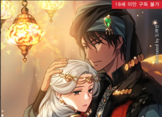 Sultans Love Chapter 16 Release Date, Spoilers, Recap and Read Online!