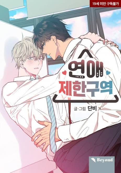 No Love Zone Chapter 29 Release date, Spoiler, Cast And More