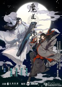 The Grandmaster of Demonic Cultivation Chapter 182