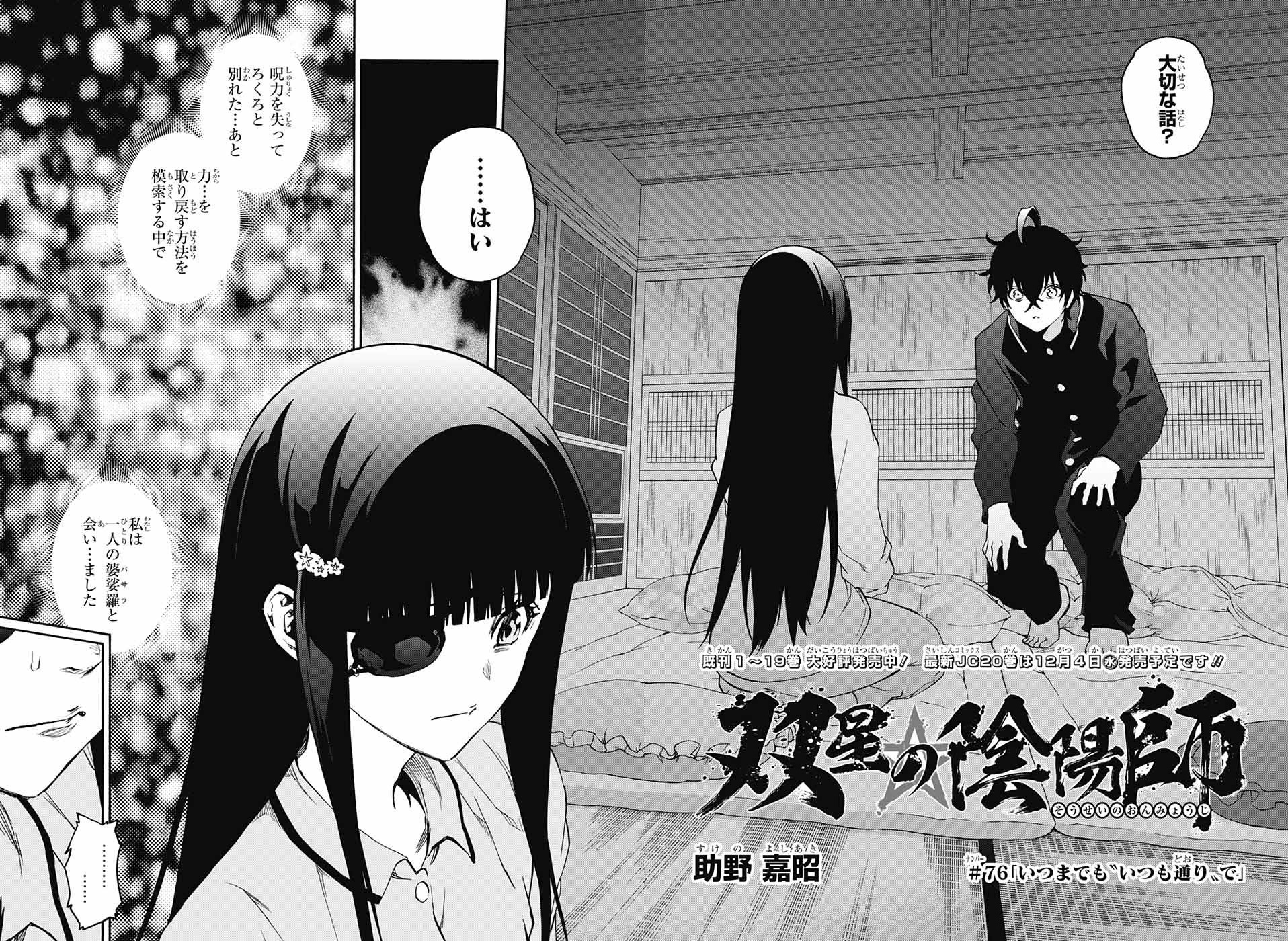 Twin Star Exorcists Chapter 94 /93 Spoilers, Release Date, Raw Scans