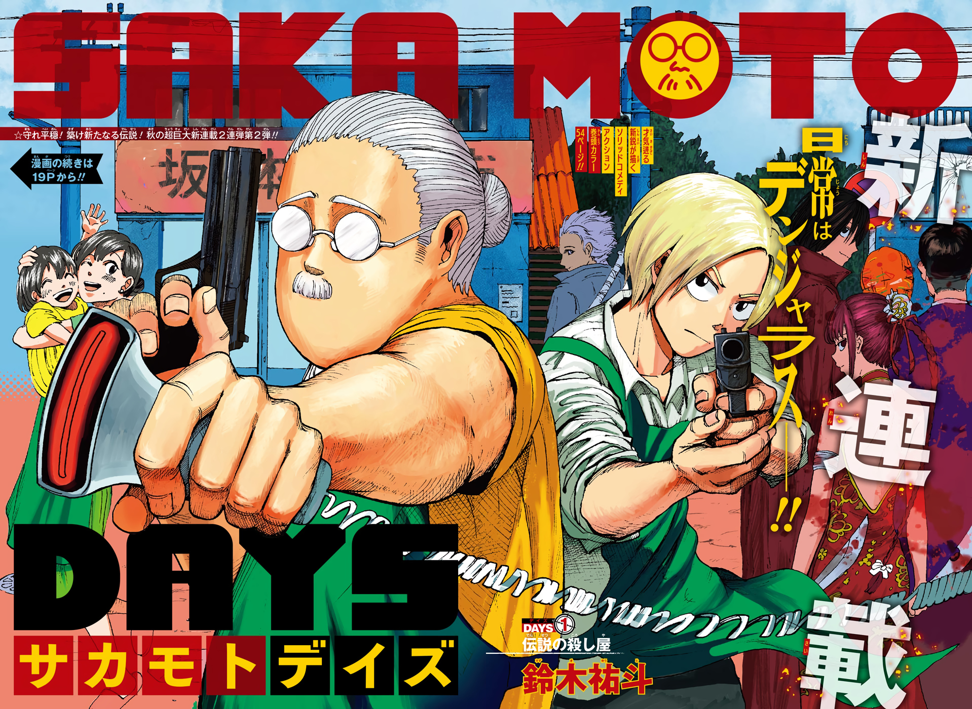 Sakamoto Days Chapter 28 Release Date and More
