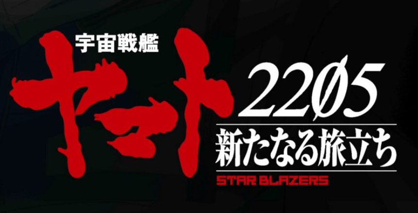 Space Battleship Yamato 2205 Release Date, Characters And Voice Actors