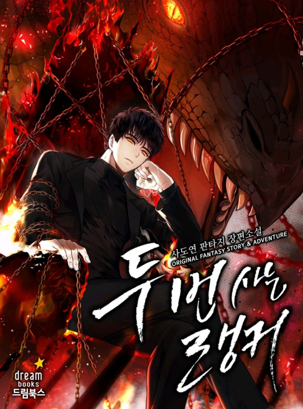 Ranker Who Lives A Second Time chapter 86