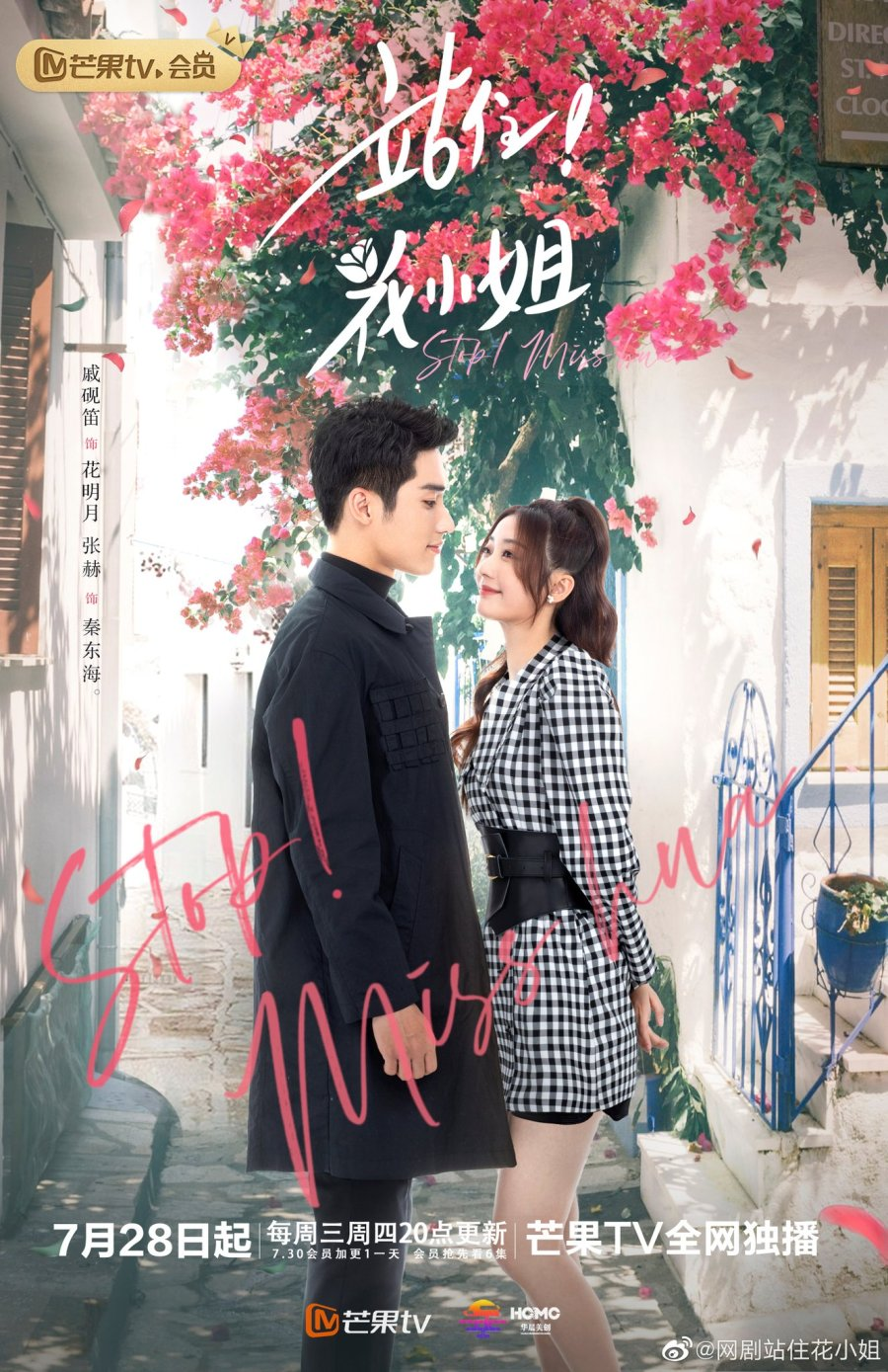 Stop Miss Hua Episode 11 Release Date, Cast And Where To Watch Online English Sub.
