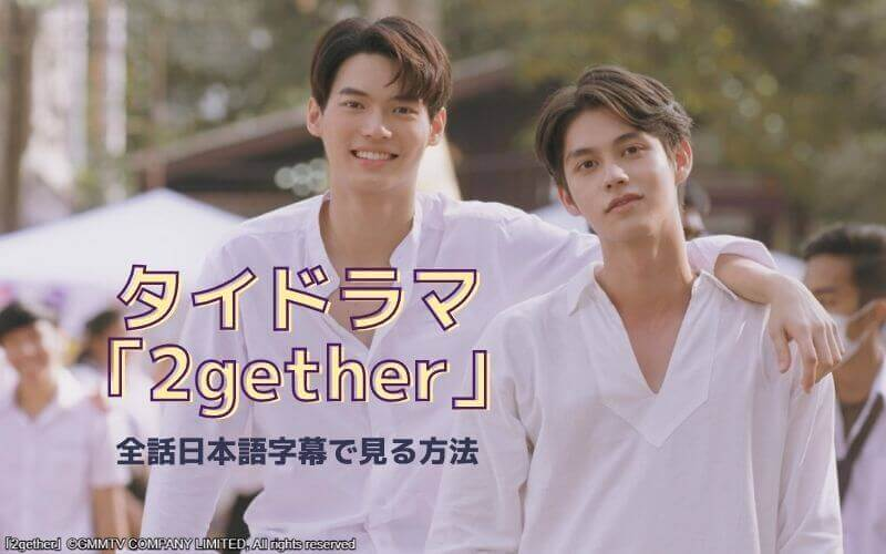 2gether Season 2 Release Date | Is There A Sequel To 2gether?