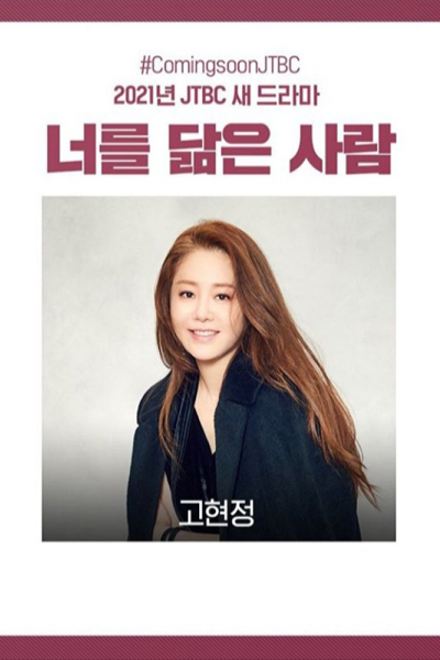 Reflection of You (2021) K-drama Release Date, Time, And Preview