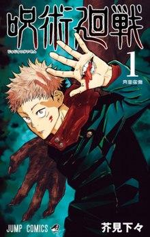 Jujutsu Kaisen Chapter 154 Release Date, Recap, And Spoilers
