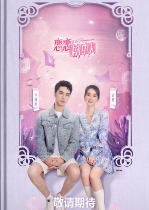 The Romance Episode 4 Release Date, Plot, Cast, And Where To Watch