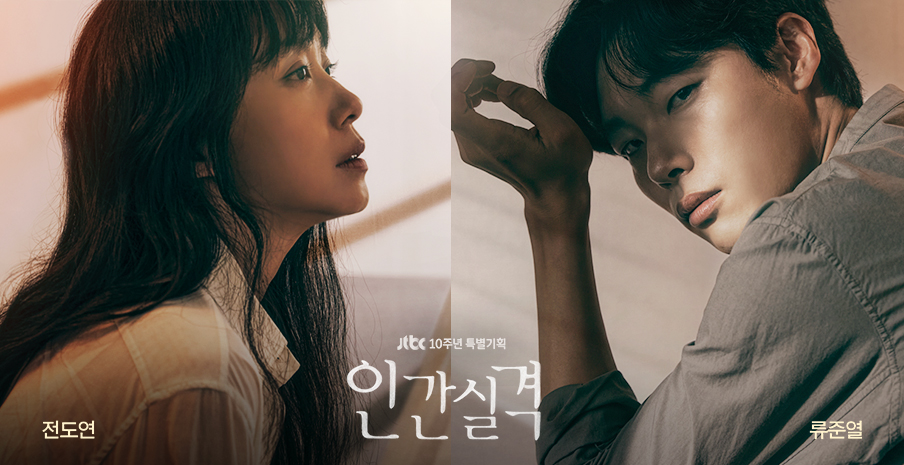 Lost Episode 4 (2021) K-drama Release Date, English Sub, Watch Online