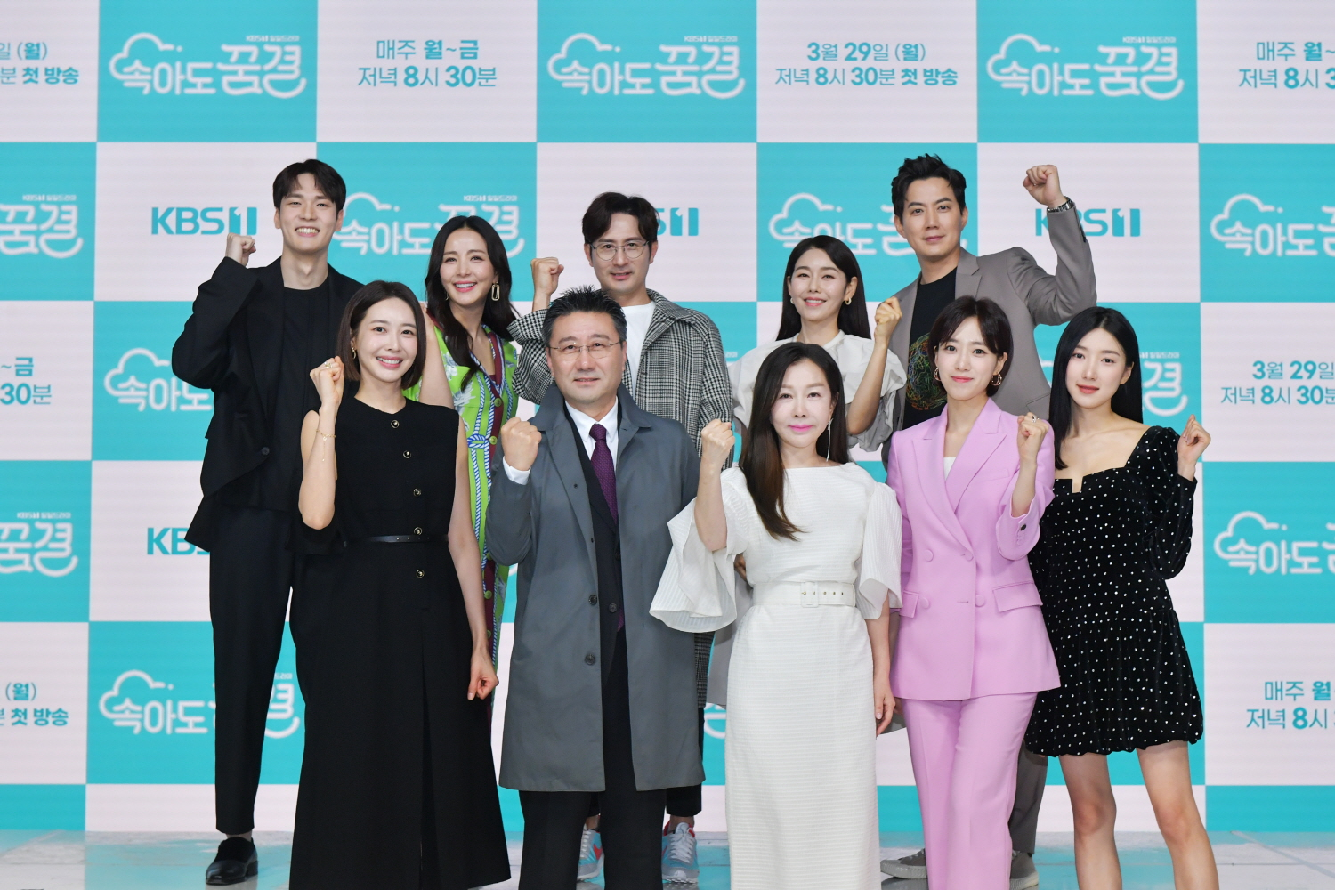 Be My Dream Family Episode 106 Release Date, Plot, And Where To Watch