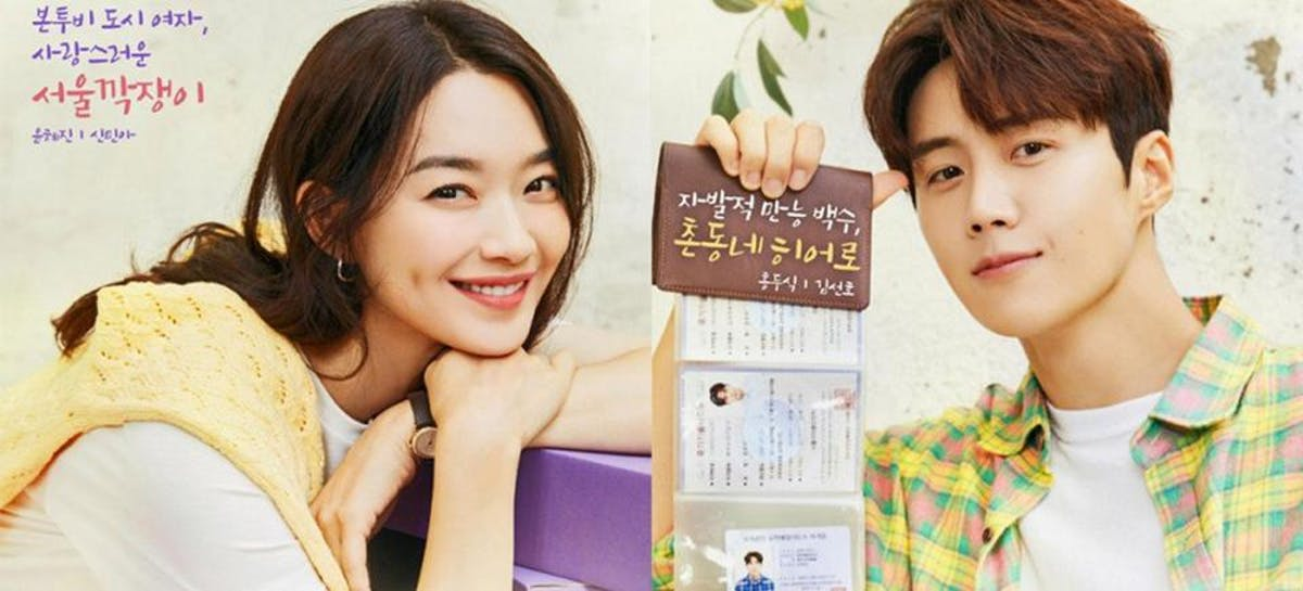 Hometown Cha Cha Cha Episode 4 (2021) Release Date, Time, Plot and Preview