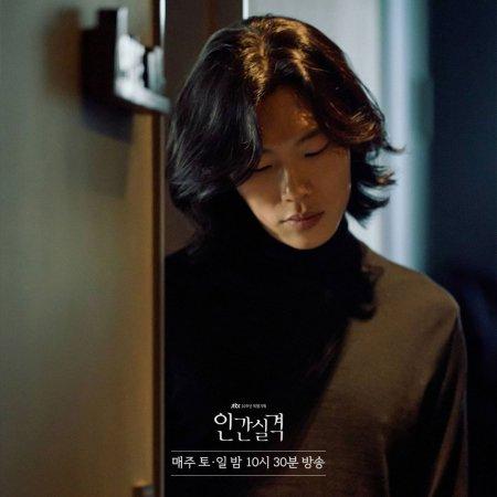 Lost Episode 5 (2021) K-drama Release Date, Recap, Watch Online