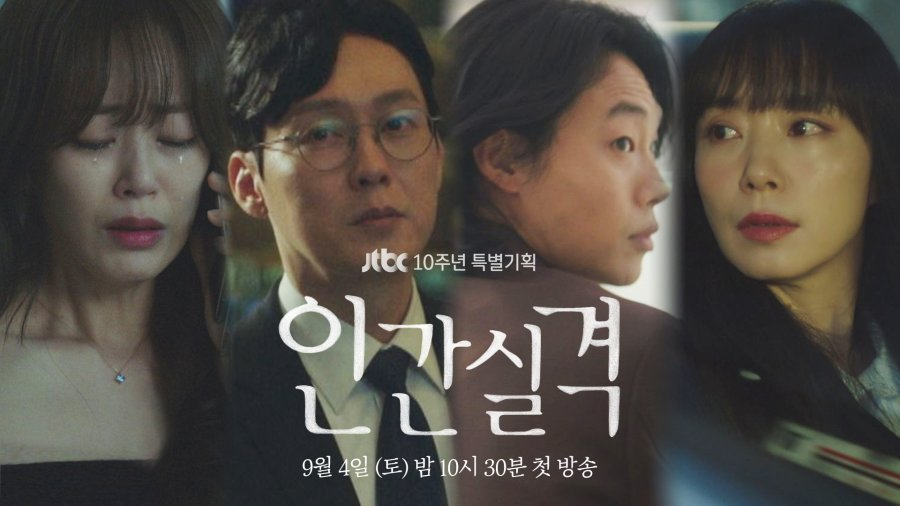 Lost Episode 6 (2021) K-drama Release Date, English Sub, Watch Online