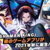 Shaman King (2021) Episode 29: Release Date & Spoilers
