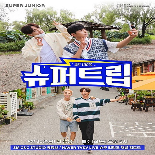 Super Trip Episode 4 2021 Release Date, Preview, Watch Online, Eng Sub