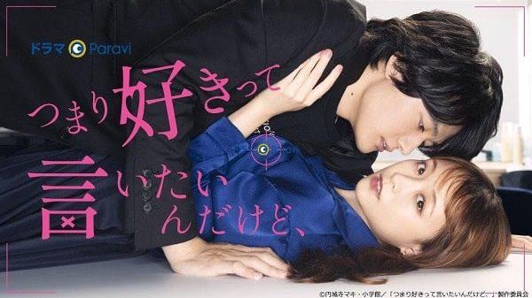 Tsumari Suki Tte Iitai N Dakedo Episode 5: Release Date, Cast, Preview