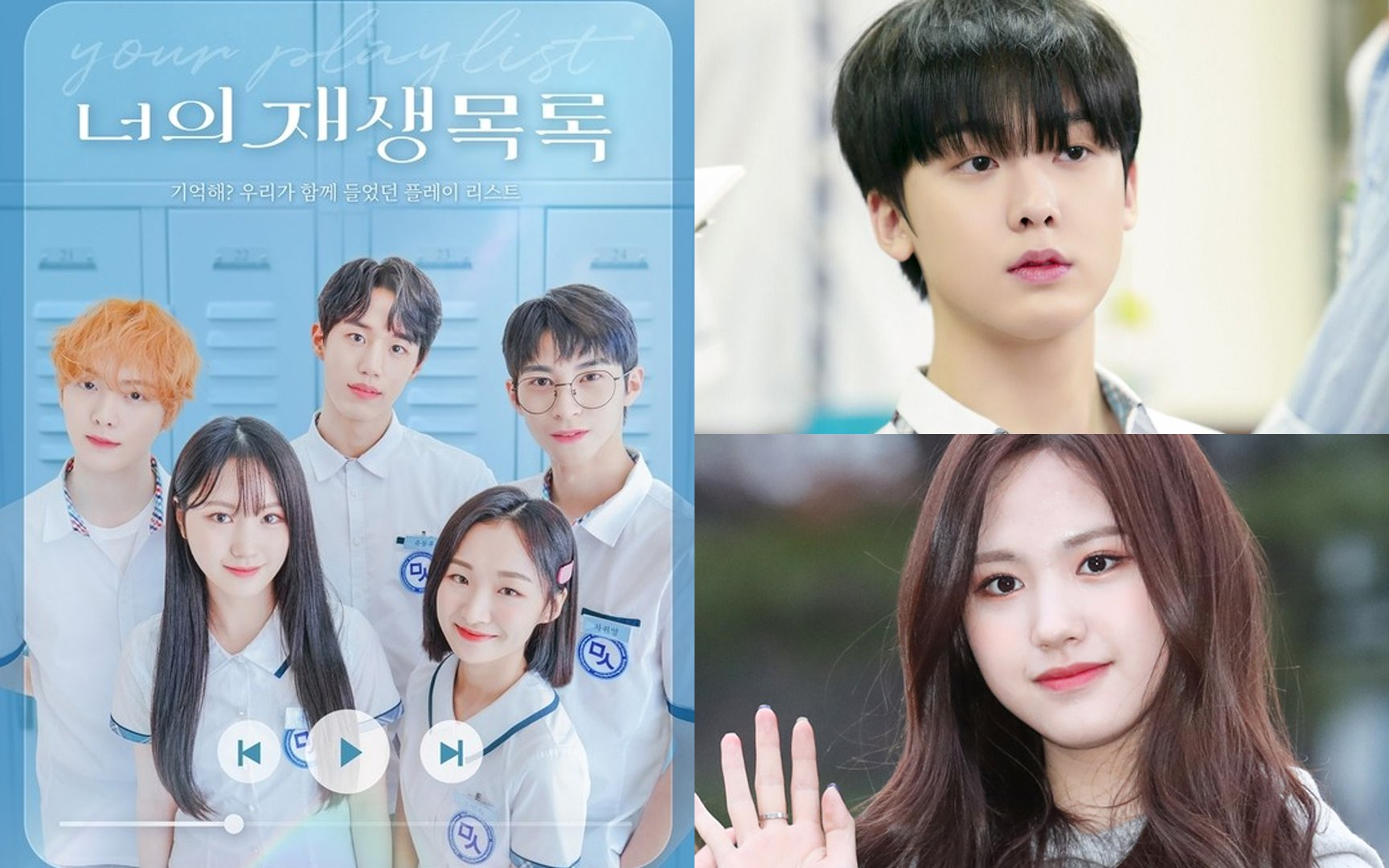 Your Playlist (2021) Preview Release Date, Cast, Eng Sub, Watch Online