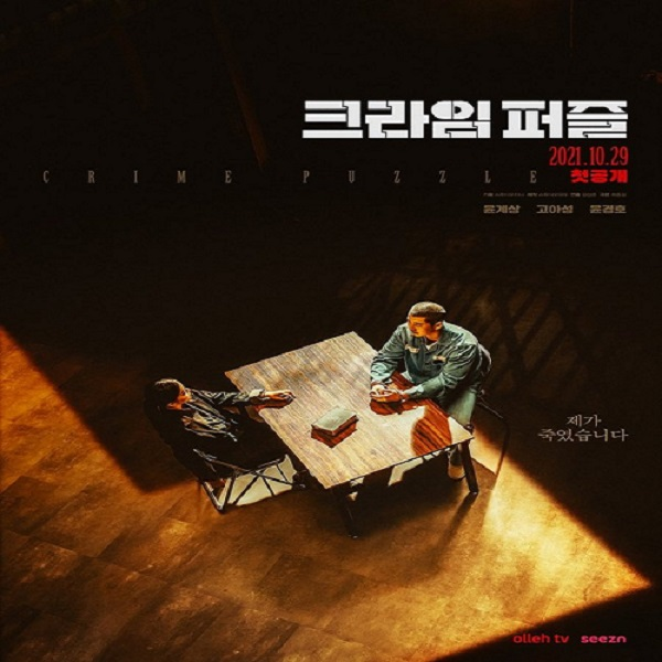 Crime Puzzle 2021 Kdrama Release Date, Plot, Spoilers, Watch Online