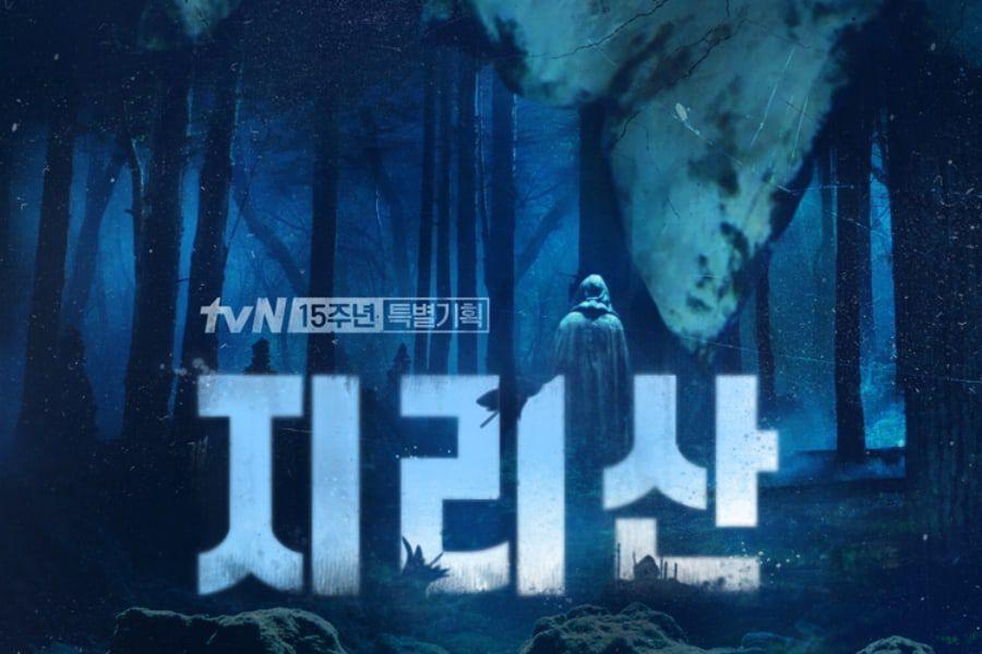 Jirisan Drama Trailer 2021 K-drama Plot, Cast, Release Date, Watch Online