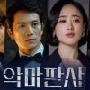 The Devil Judge Season 2 Release Date, Recap, Cast, Predictions